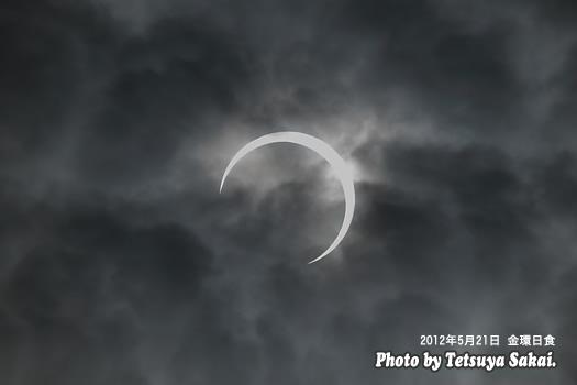 金環日食:2012年5月21日