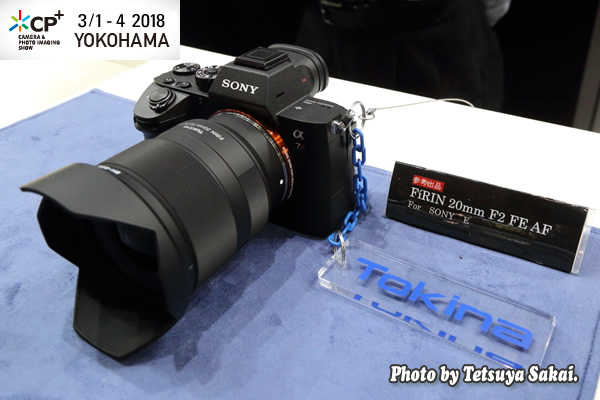 CP+(シーピープラス)2018:Kenko Tokina FiRlN 20mm F2 FE AF