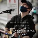 佐藤翔真:路上ライブ2021
